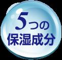 5つの保湿成分