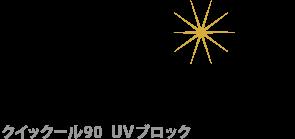 QUICKOOL90(クイックールキュウレイ) UV BLOCK(UVブロック)